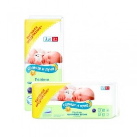 Solnce i Luna baby disposable napkins 60*90cm 3pcs