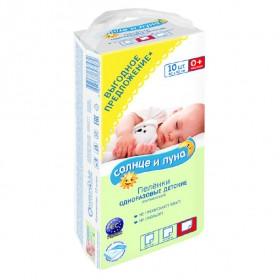 Solnce i Luna baby disposable napkins 60*90cm 10pcs